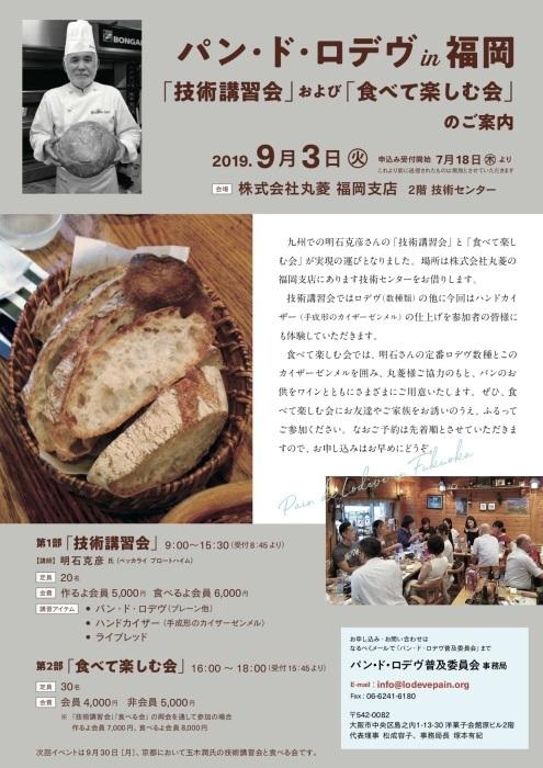 明石克彦さんのパン・ド・ロデヴ技術講習会と食べて楽しむ会in福岡_f0246836_21191353.jpg