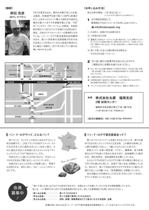 明石克彦さんのパン・ド・ロデヴ技術講習会と食べて楽しむ会in福岡_f0246836_21195577.jpg