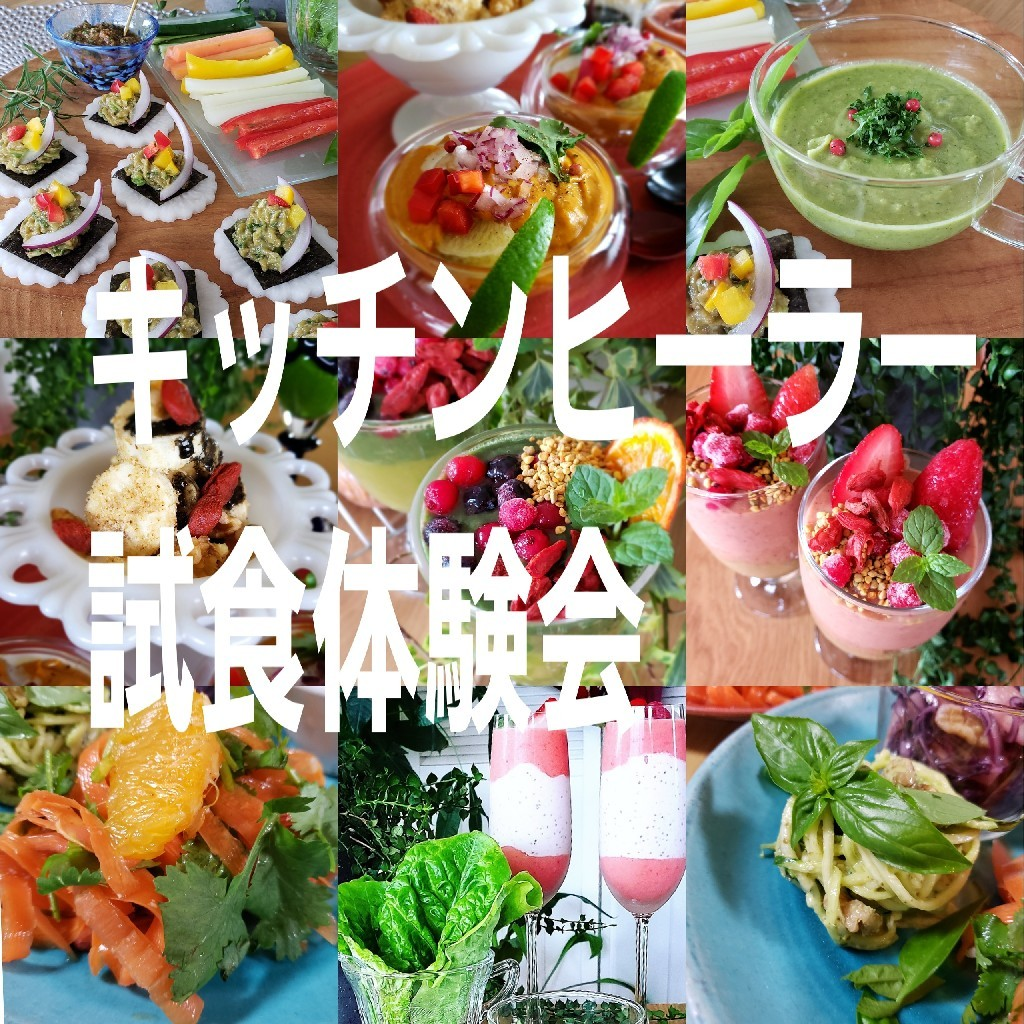 キッチンヒーラー試食体験会_a0105740_18090477.jpg