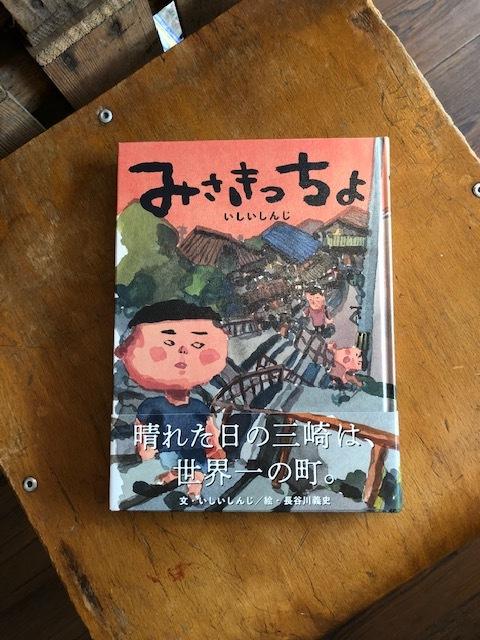 2019年6月「青と夜ノ空セレクト便」で送った本の紹介5_c0328441_16001753.jpg