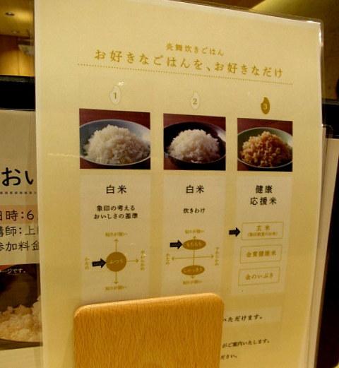 象印食堂・大阪店 * 「炎舞炊き」で炊き上げた3種類の絶品ごはんを食べ比べ♪_f0236260_00253111.jpg