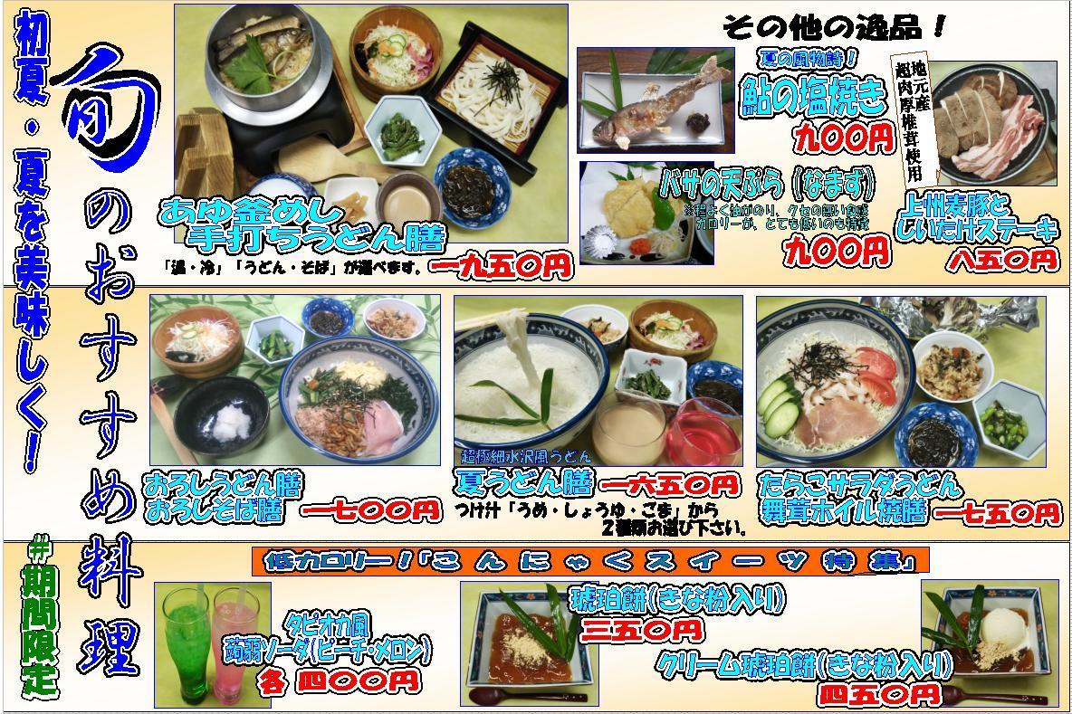 「初夏・夏」旬のおすすめ料理_e0160569_18502283.jpg