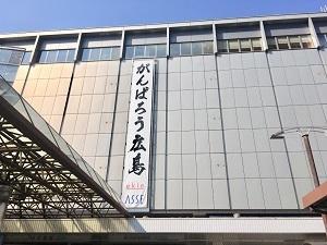 広島へ_b0334271_00100176.jpg