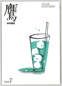 『水瓶』受賞祝賀会、そして俳誌「鷹」55周年_f0071480_21145509.jpg