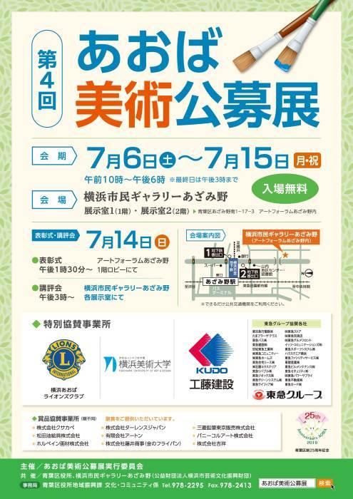 火曜日の生徒さん 青木さんが「第4回 あおば美術公募展」に入選、そして入賞です。_b0205287_14175637.jpg