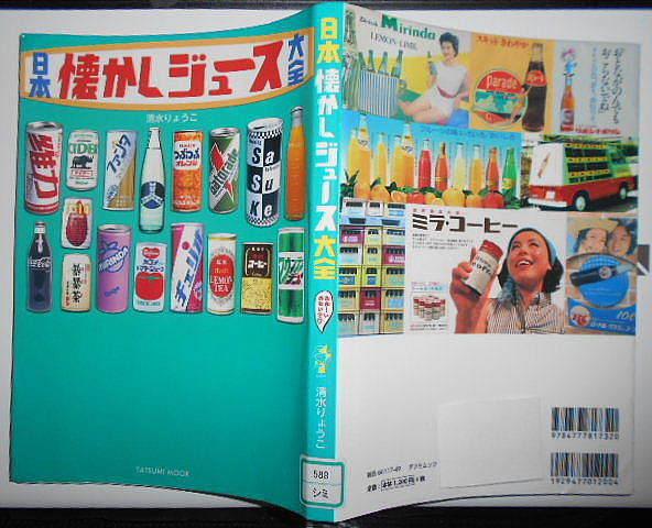 日本懐かしジュース大全_e0290193_14171046.jpg