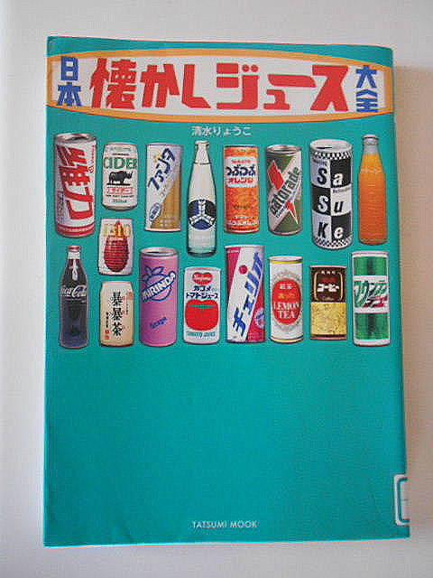 日本懐かしジュース大全_e0290193_14201832.jpg
