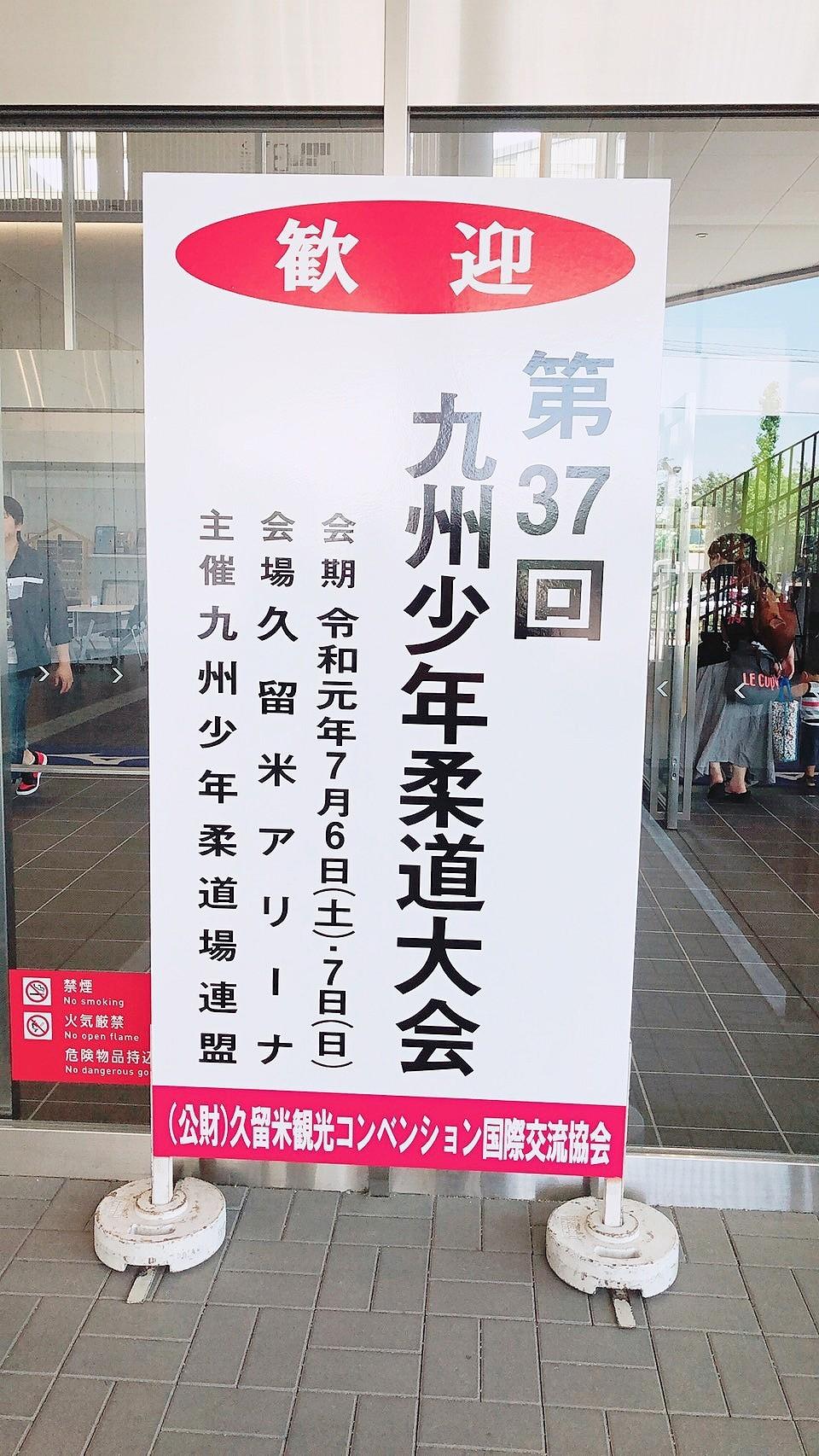 2019 九州少年柔道大会 1日目_b0172494_02363995.jpg