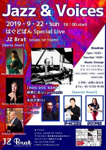 秋のSpecial Live at Jz brat 渋谷セルリアンタワー東急ホテル_f0196496_10513388.jpeg
