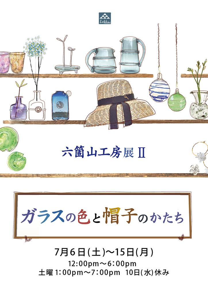 「六箇山工房展Ⅱ」ーガラスの色と帽子のかたちー_f0143397_12392028.jpg