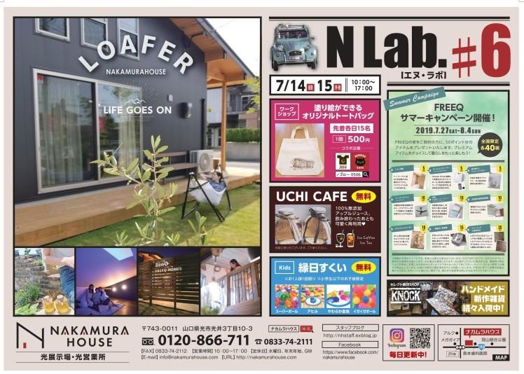 今週末のイベントN Labo♯6はワクワクいっぱいです☆_f0162000_10271803.jpg