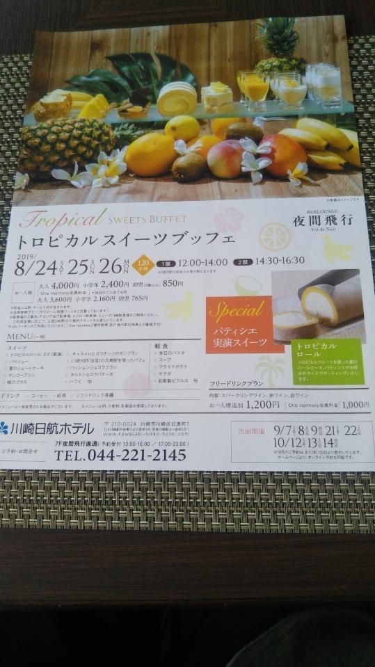 川崎日航ホテル 夜間飛行 チーズスイーツブッフェ_f0076001_00001307.jpg