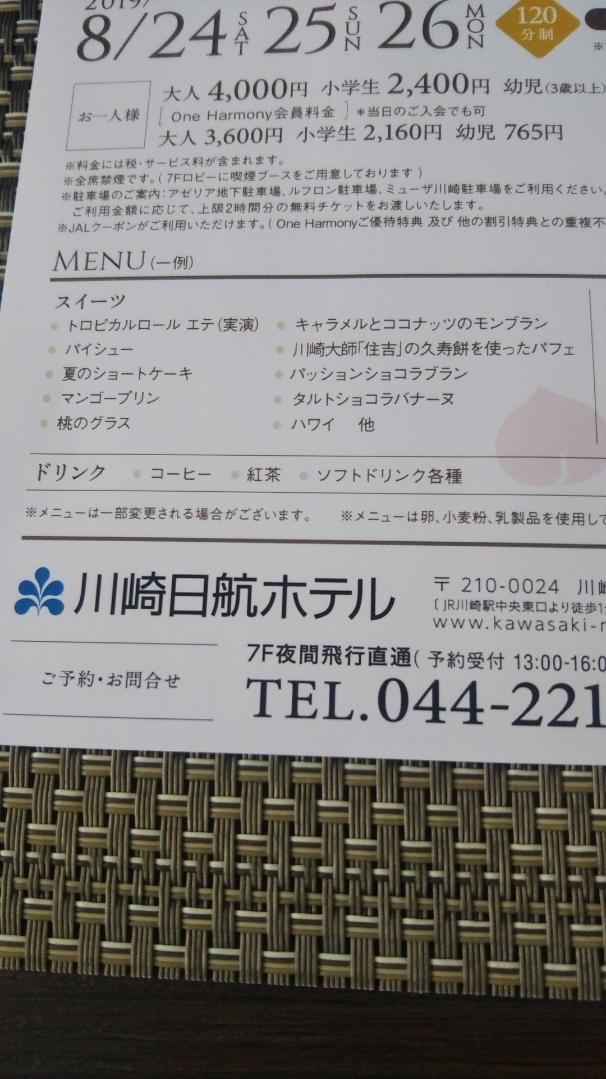 川崎日航ホテル 夜間飛行 チーズスイーツブッフェ_f0076001_00003270.jpg