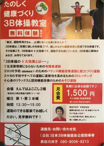 2019.7.8 健康体操体験実施中♬_f0309404_16232651.jpg