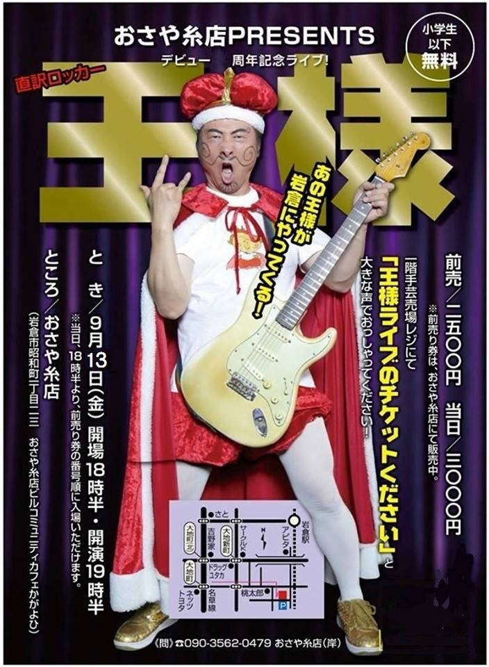 9/13(金)王様ライブ!2019_b0151508_15530529.jpg