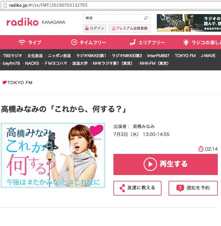 【出演レポート】#TokyoFM #高橋みなみ の「これから、何する?」 #これなに @KoreNaniTFM #Anitta @tokyofm #Natsubiraki #ブラジル_b0032617_10183937.jpg