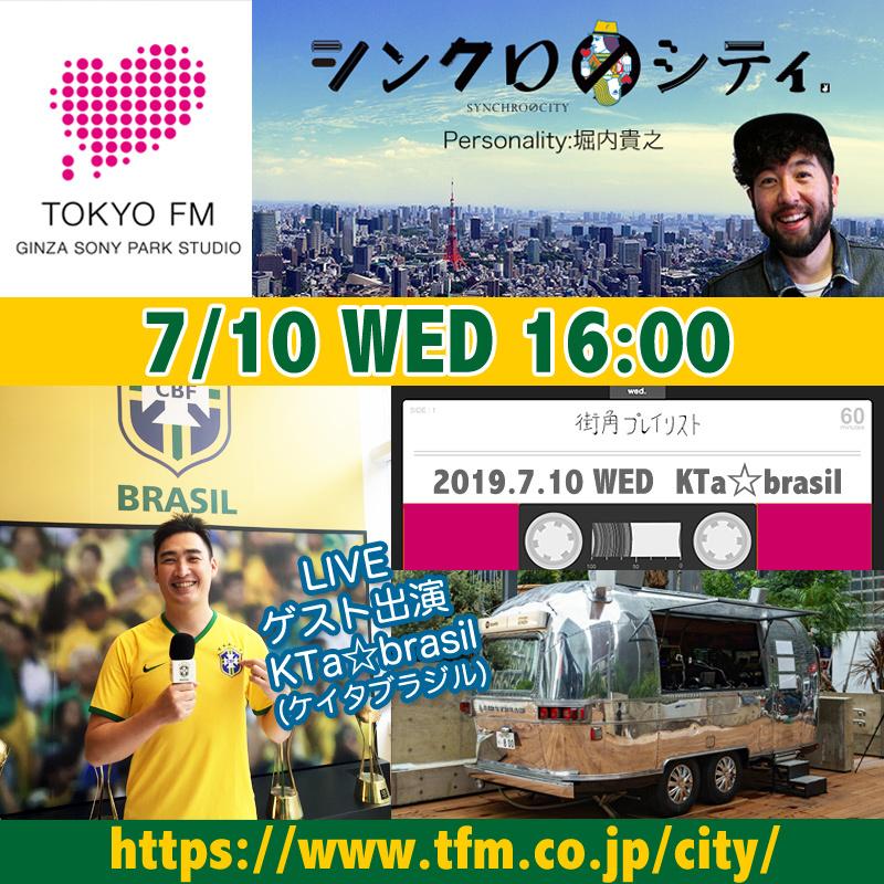 【聴き逃し/番組出演レポート】TOKYO FM シンクロのシティ _b0032617_10215284.jpg