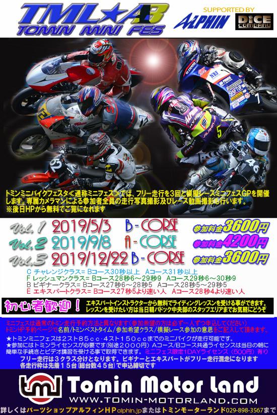 9/8開催トミンAミニバイクフェスタ予約受付状況_d0067418_17025648.jpg