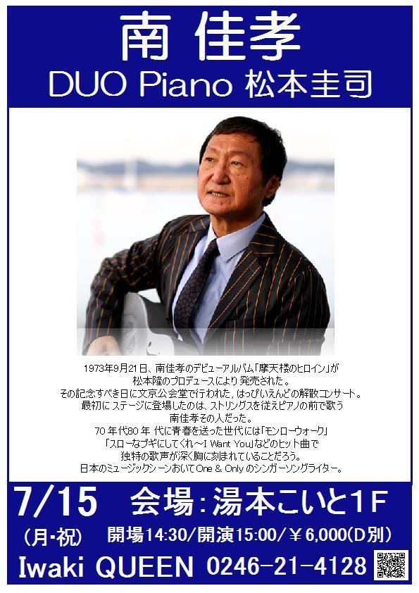 7/14(日)Happy Summer Live!7/15(月・祝)南佳孝Liveです!!_d0115919_10125026.jpg