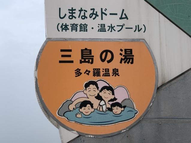 三島の湯_b0360823_19105011.jpeg