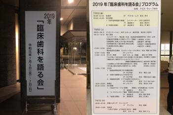 2019 臨床歯科を語る会_f0154626_16052030.jpg