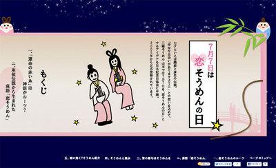 ニギハヤヒと瀬織津姫がここにも暗号化されていた。_b0409627_16593798.jpg