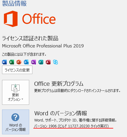 Office2016のアイコンが変わった!_a0030830_18070946.png
