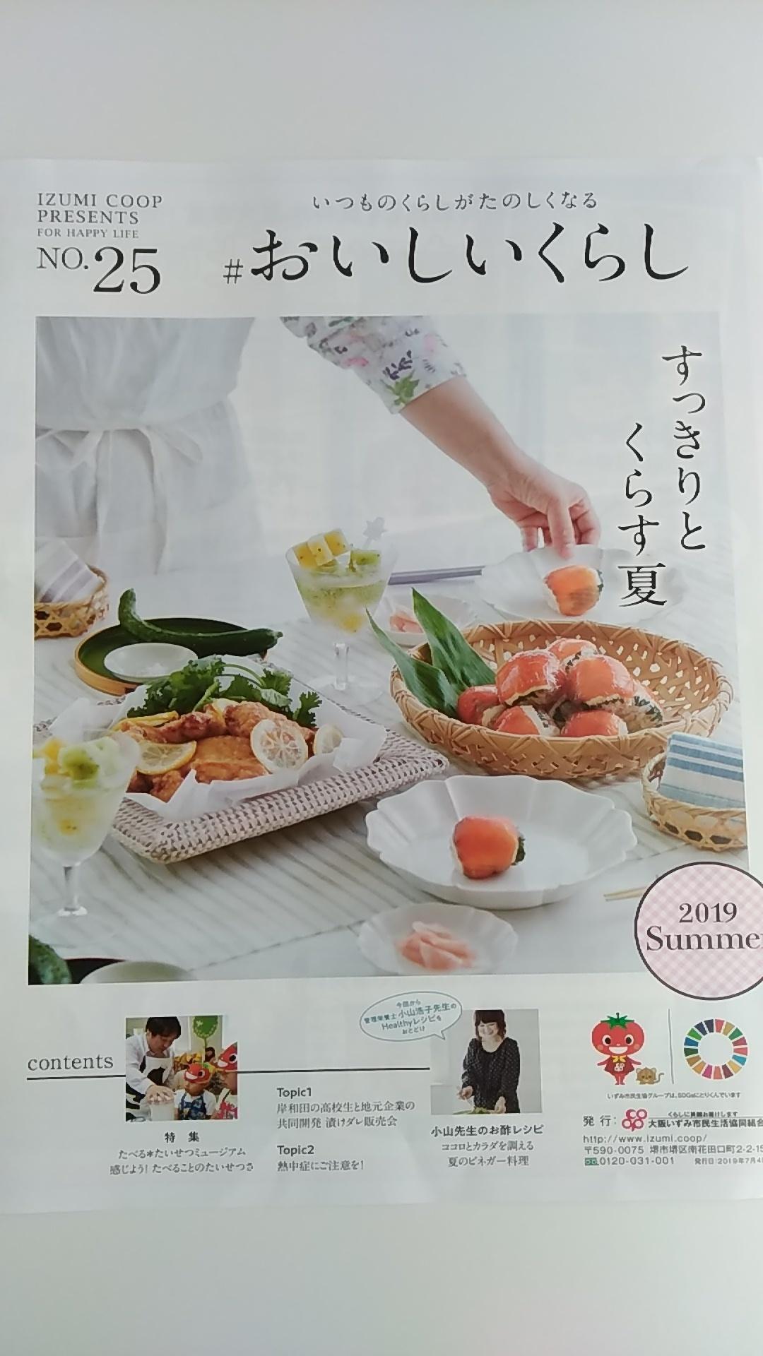 ♯おいしいくらし@大阪いずみ市民生活協同組合さまの冊子で レシピ監修させて頂きました!_b0204930_07380046.jpg