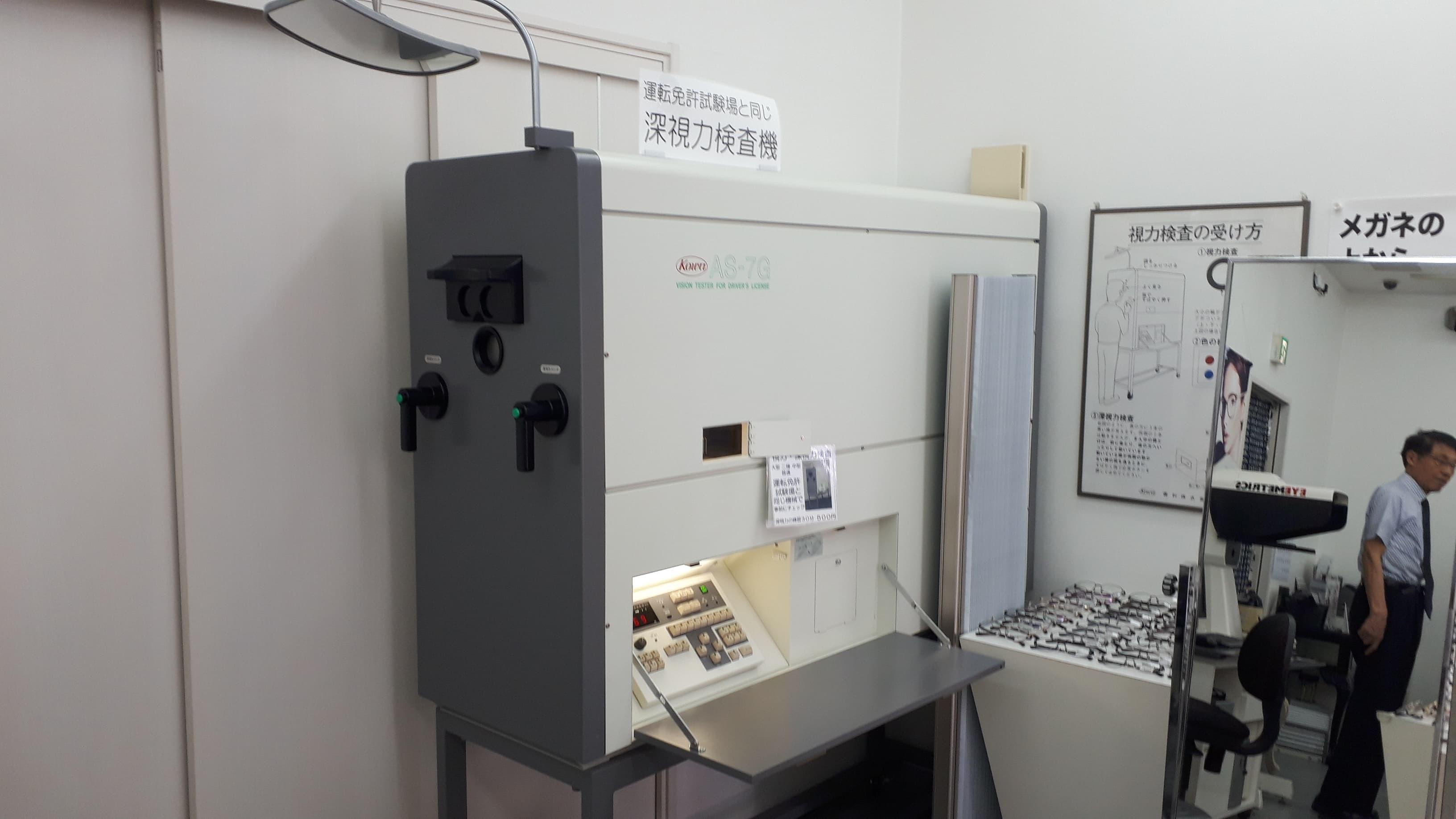 メガネサロン栄光 深視力検査の練習ができる もし検査に落ちたら・・・・京都のタクシードライバーの皆様!_d0106134_22410709.jpg