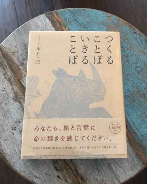 2019年6月「青と夜ノ空クルクル便」で送った本の紹介1_c0328441_15580254.jpg