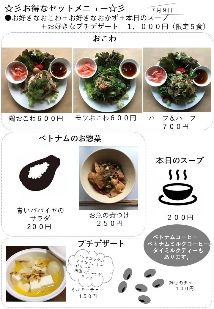 明日のメニュー☆彡_b0290647_23394336.jpg
