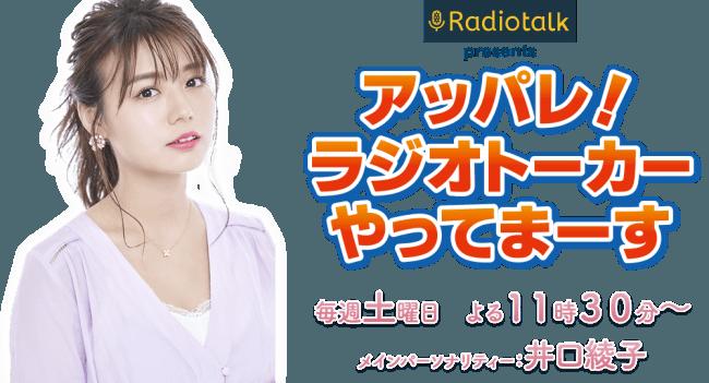 【7/14追記】MBSラジオで冠番組が始まりました! #いのあや_d0383647_15322990.png