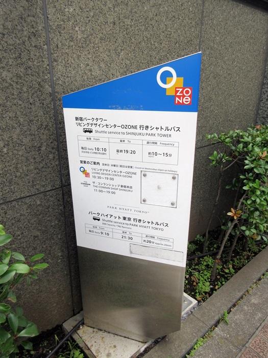 【ジランドール】平日限定ランチコース3500円【パークハイアット東京】_b0009849_1953138.jpg