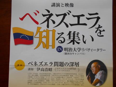 駿河台あたり ~ベネズエラを知る集い_b0050651_08541003.jpg
