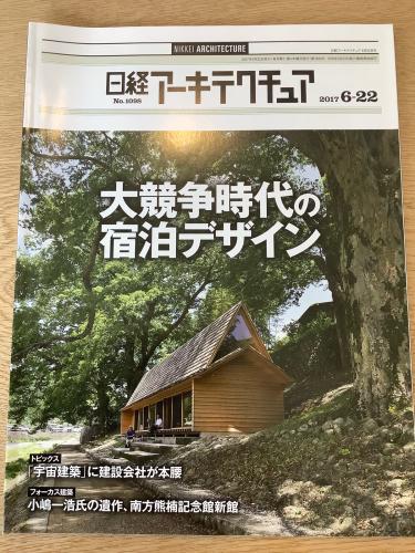 日経アーキテクチュア NO,1098_e0118652_09153895.jpg