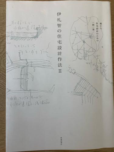 伊礼智の住宅設計作法Ⅱ_e0118652_09535043.jpg