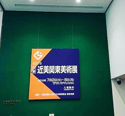 「2019年度 近美関東美術展」が終了しました。(Activity report.)_e0224057_13473219.jpg