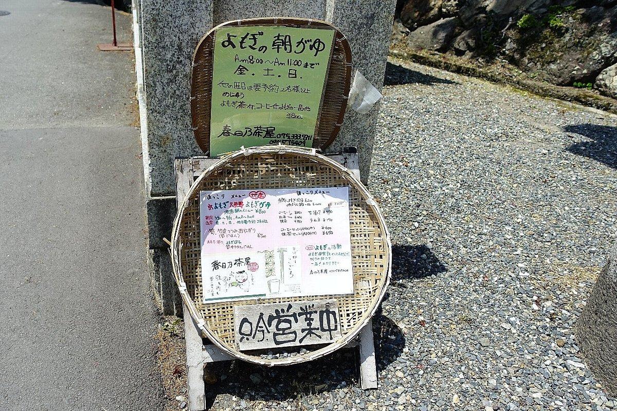 大原野神社(その1)参道で昼食_c0112559_08093562.jpg