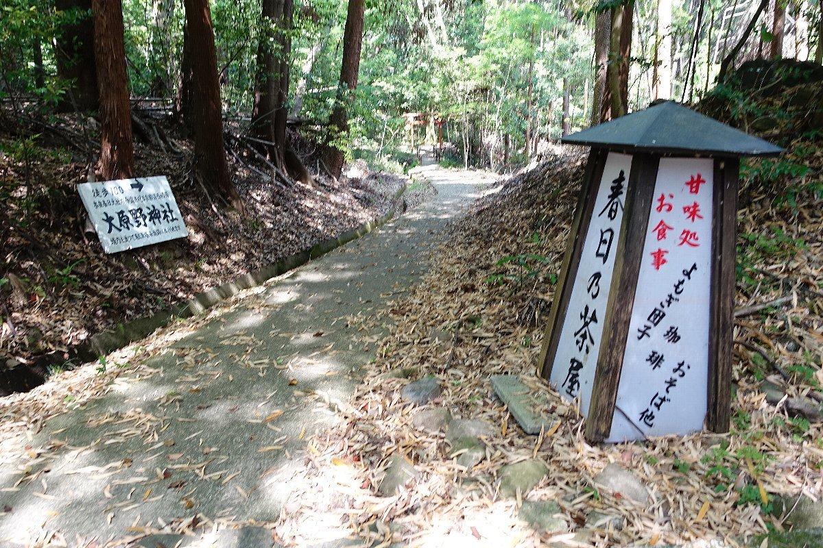 大原野神社(その1)参道で昼食_c0112559_08210002.jpg