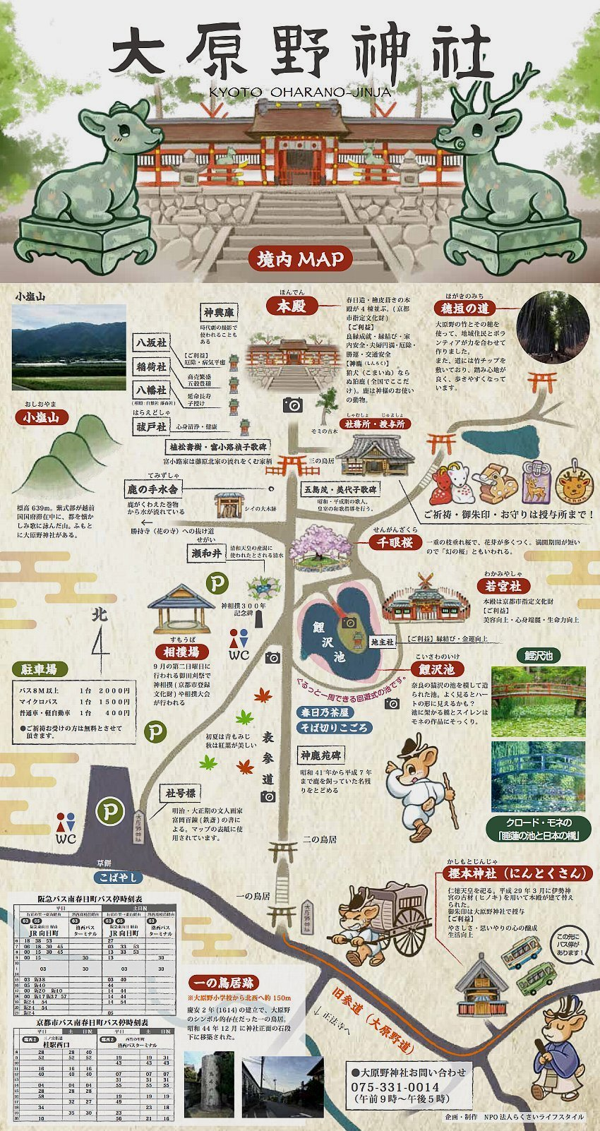 大原野神社(その1)参道で昼食_c0112559_08213744.jpg