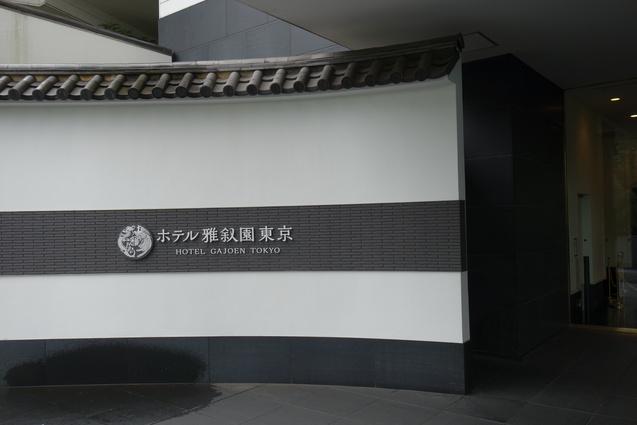 ホテル雅叙園東京 (1)_b0405262_184150100.jpg