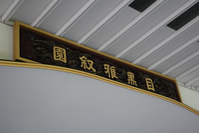 ホテル雅叙園東京 (1)_b0405262_1842289.jpg