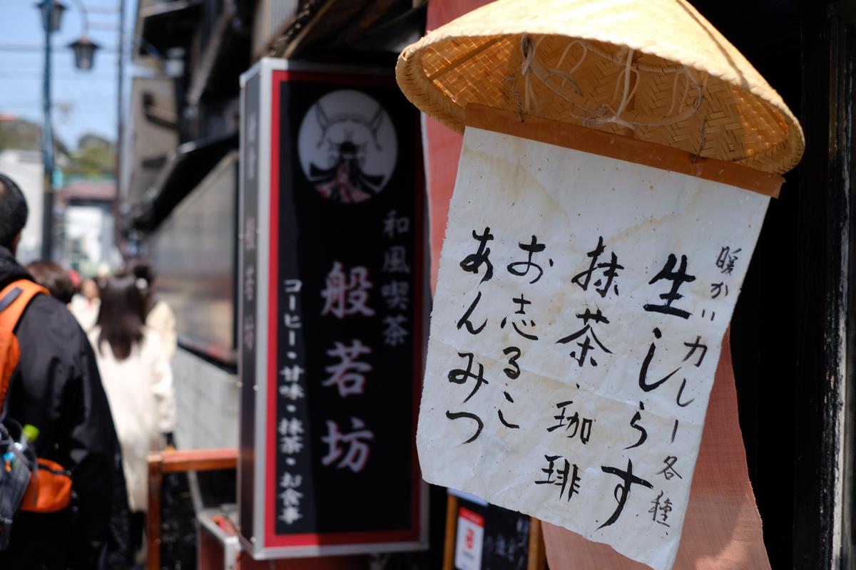 さて鎌倉~Ⅳ_c0084666_21270968.jpg