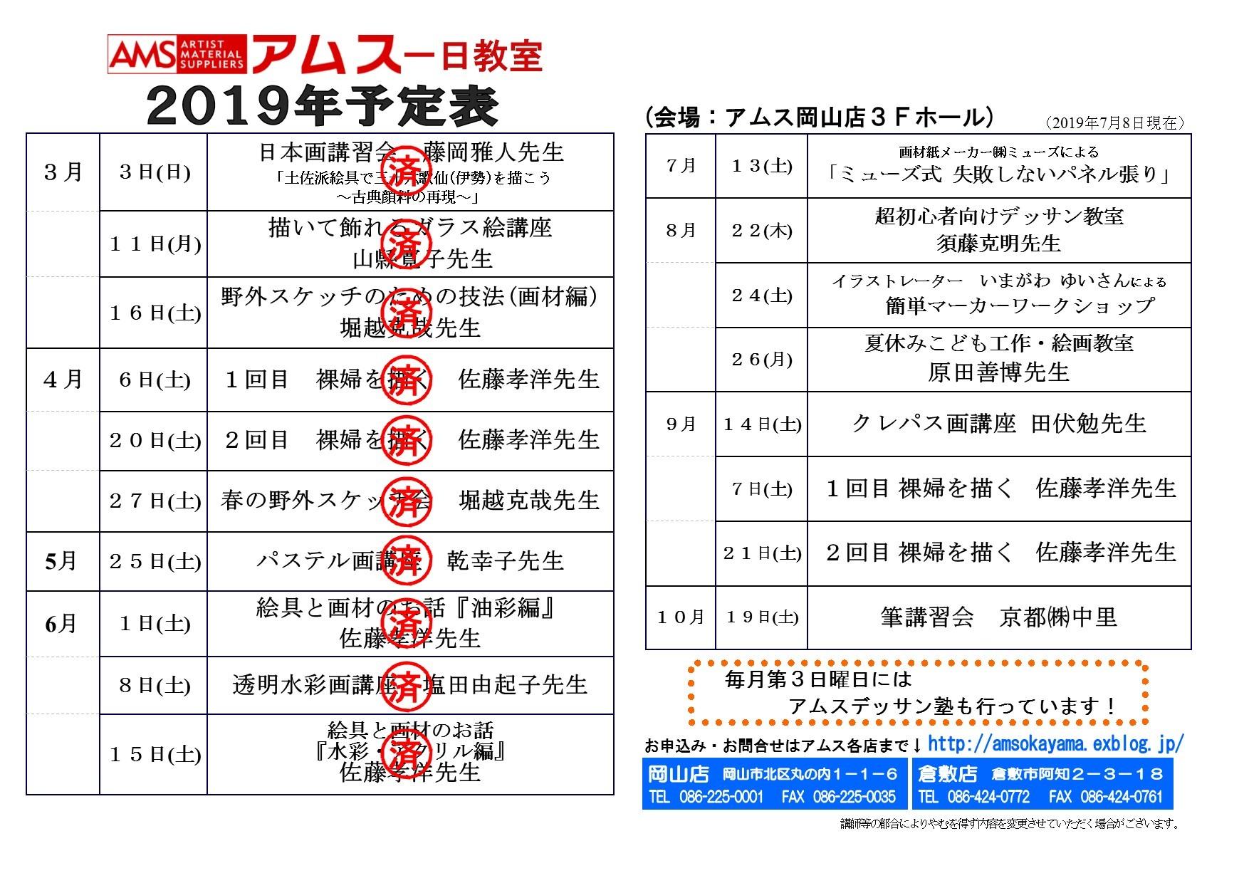 2019年アムス一日教室予定表のご案内_f0238969_19315905.jpg