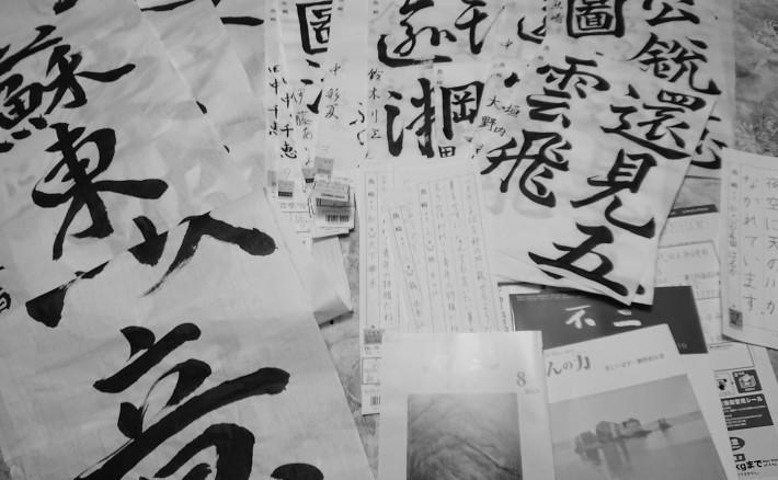 神戸から、書道は敷居が高い⁉️いえいえ、豊かな道ですよ~🖌️🌿⭕_a0098174_00410663.jpg