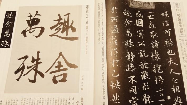 神戸から、書道は敷居が高い⁉️いえいえ、豊かな道ですよ~🖌️🌿⭕_a0098174_00544891.jpg
