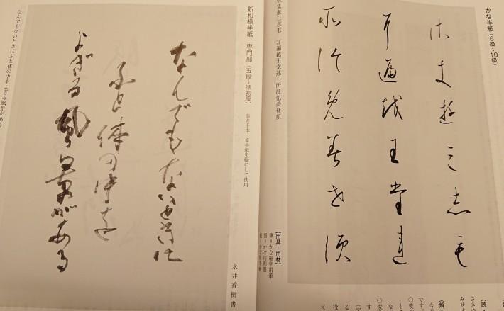 神戸から、書道は敷居が高い⁉️いえいえ、豊かな道ですよ~🖌️🌿⭕_a0098174_01073769.jpg