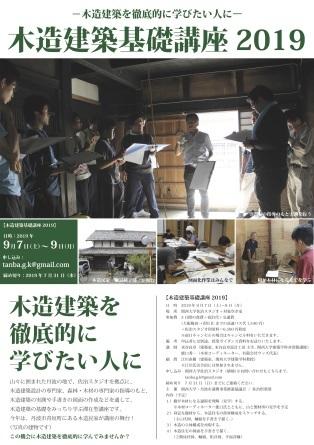 【木造建築基礎講座2019やります!】_b0116276_08265372.jpg