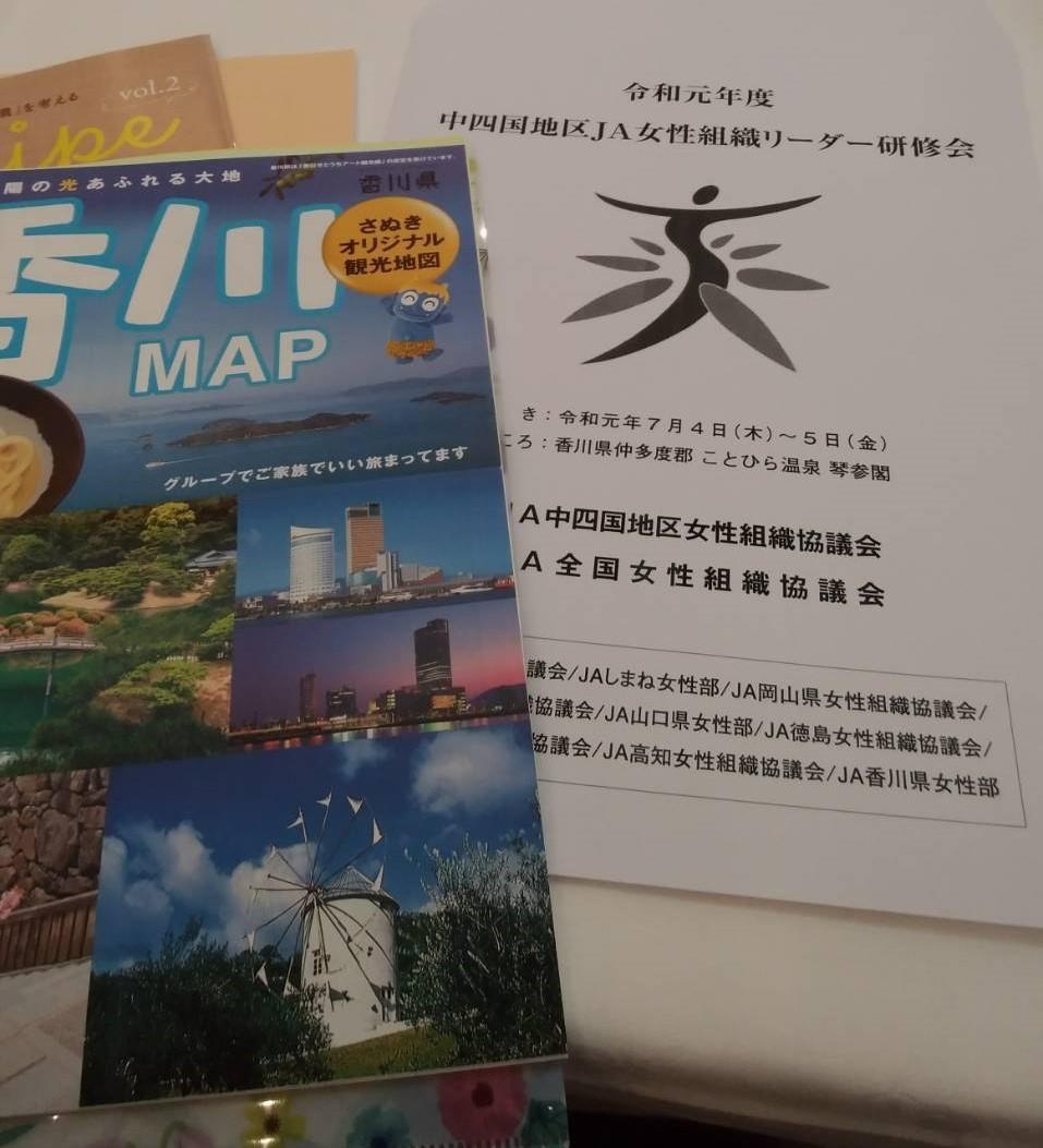 中四国地区JA女性組織リーダー研修会_b0270977_21294299.jpg