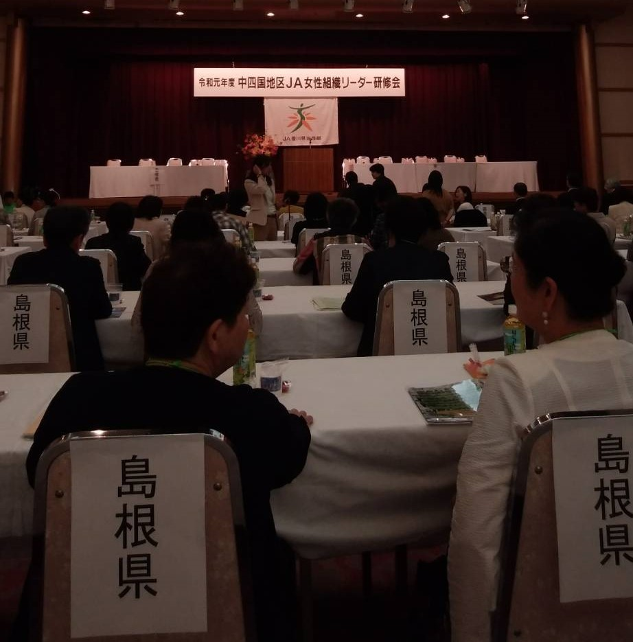 中四国地区JA女性組織リーダー研修会_b0270977_21331521.jpg